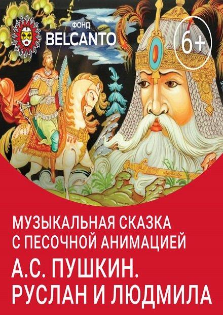 А.С. Пушкин. Руслан и Людмила