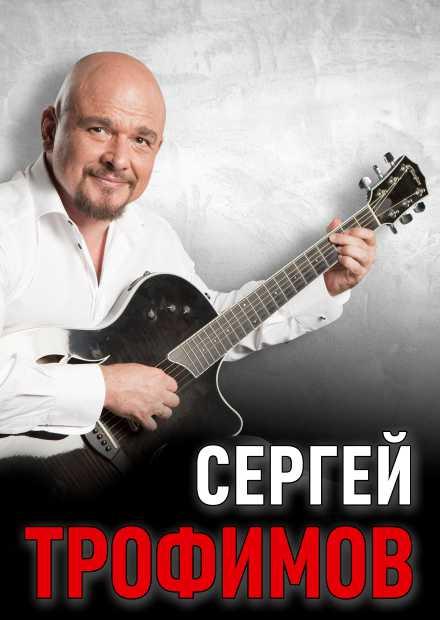 Сергей Трофимов (Серпухов)