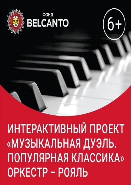 Музыкальная дуэль. Популярная классика