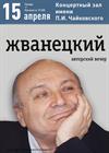 Михаил Жванецкий. Авторский вечер