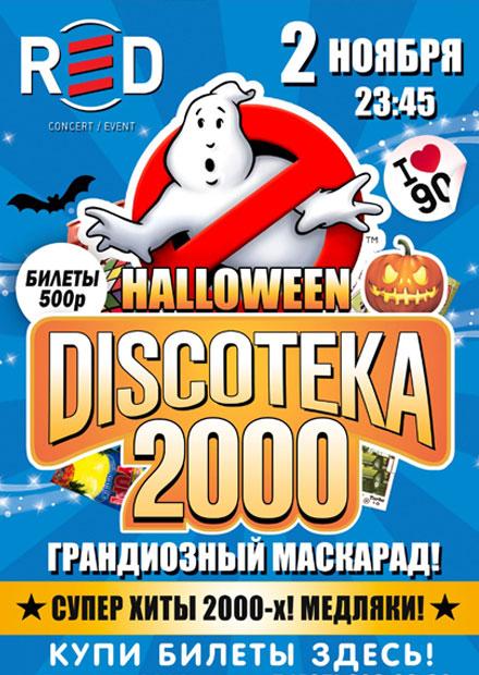 Большая Discoteka 2000. Halloween 2000-x