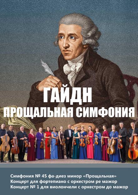 Гайдн. Прощальная симфония
