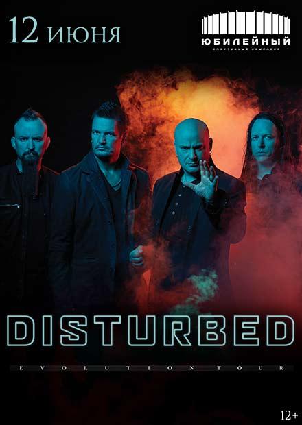 disturbed концерт в москве 2020 купить билеты