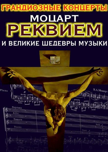 Грандиозные концерты. Моцарт. Реквием. Великие шедевры музыки