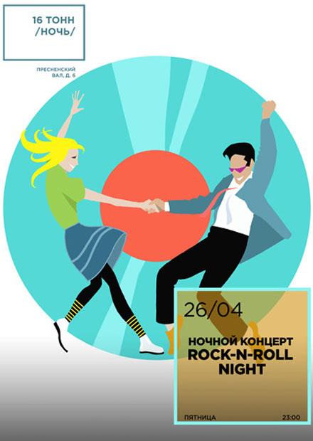 Ночной концерт Rock'n'roll Night