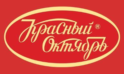 Красный Октябрь (Шоколадный цех)