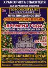 Орган Christmas в Храме. Вивальди. Времена года