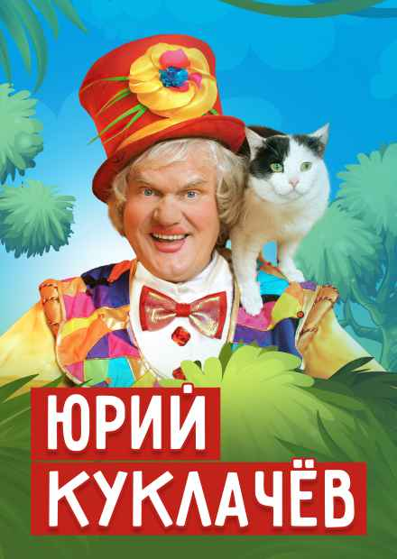 Юрий Куклачев и Театр кошек