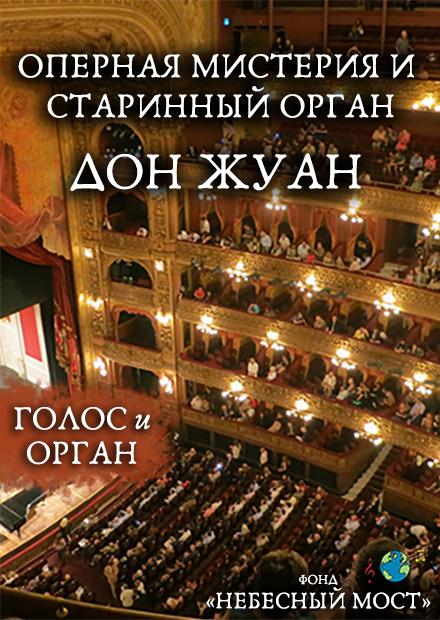 Оперная мистерия и старинный орган. Дон Жуан