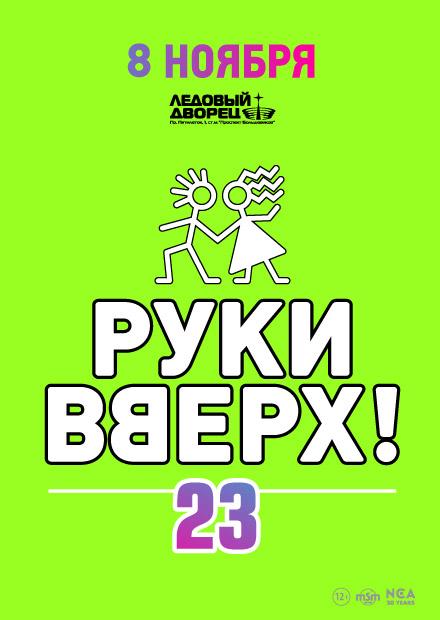 "Руки Вверх! ""23"" (Санкт-Петербург)"