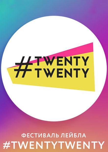 Фестиваль #TwentyTwenty. День первый