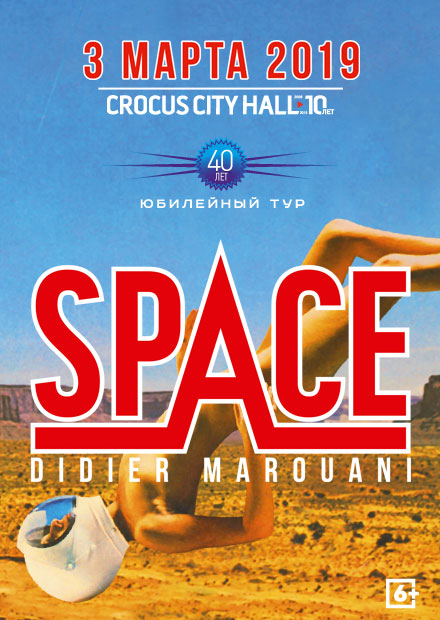Didier Marouani & SPACE. 40 лет группе!