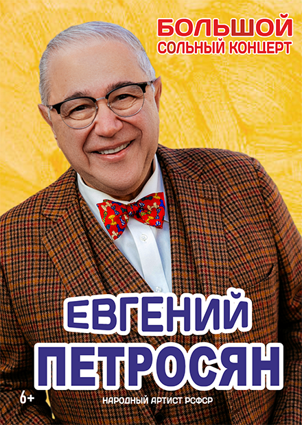 Евгений Петросян (Саратов)
