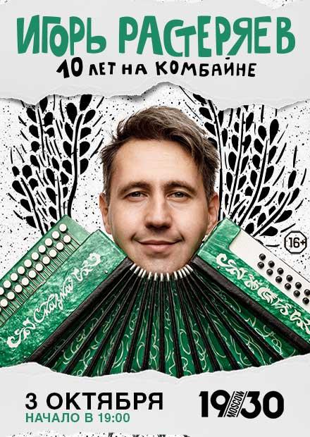 """Игорь Растеряев: """"10 лет на комбайне"""""""
