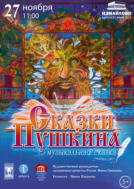 Сказки Пушкина. Музыкальная сказка