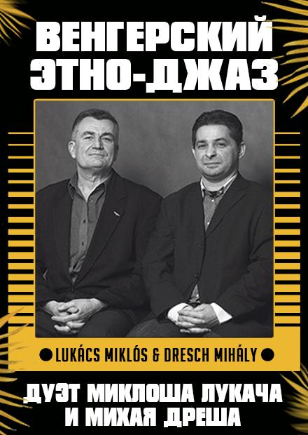 Венгерский этно-джаз. Дуэт Миклоша Лукача и Михая Дреша