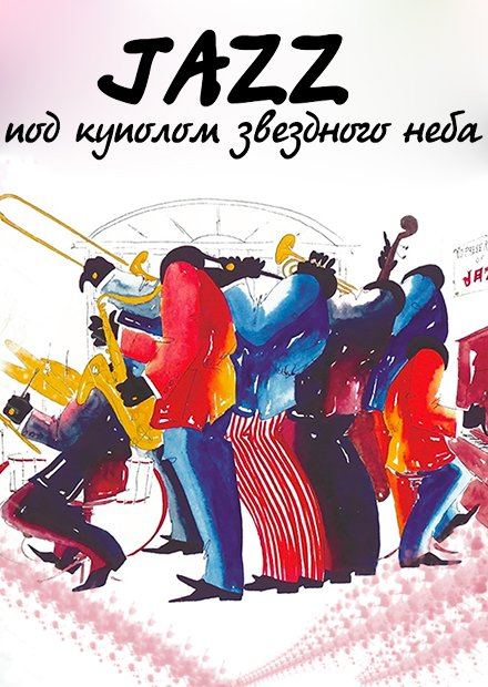 Звездный джаз SUMMER