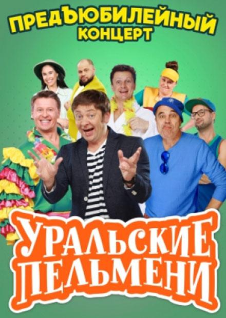 """""""Уральские пельмени"""" Предъюбилейный концерт"""