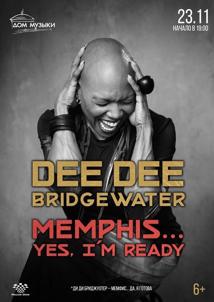 Dee Dee Bridgewater. «Memphis... Yes, I'm Ready»