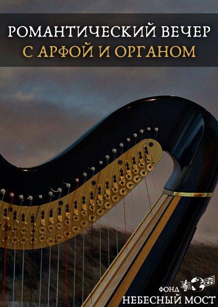 Романтический вечер с арфой и органом