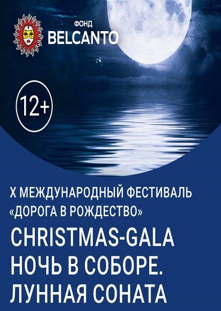 Christmas Gala. Ночь в соборе. Лунная соната
