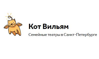 """Театр """"Кот Вильям"""" на Испытателей"""