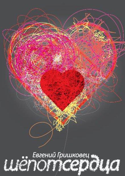 Шепот сердца