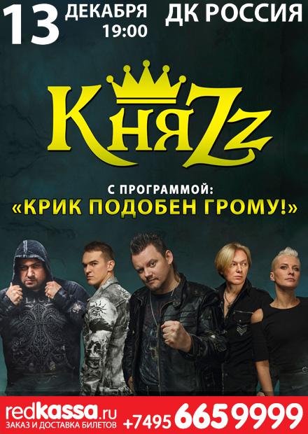 Княzz (Серпухов)