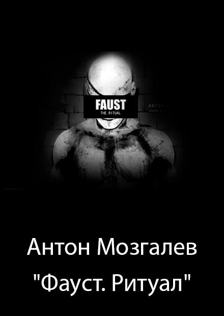Антон Мозгалев. Фауст. Ритуал