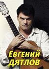 Евгений Дятлов. Рождественский концерт