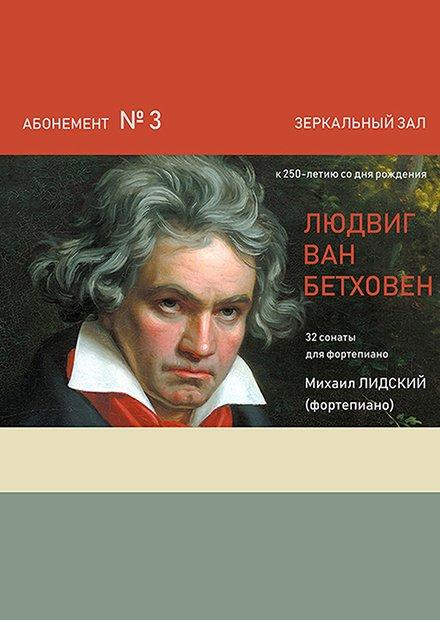 Бетховен. 32 сонаты для фортепиано. Вечер первый