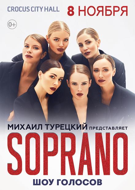 """Арт-группа """"SOPRANO Турецкого"""""""