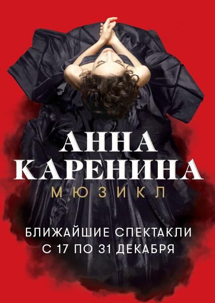 Анна Каренина. Театр оперетты