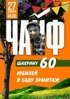 Чайф: 60 лет Владимиру Шахрину
