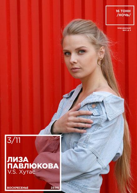 Лиза Павлюкова и V.S. Хутас