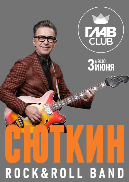 """Валерий Сюткин и Rock & Roll Band. Король """"Оранжевое лето"""""""