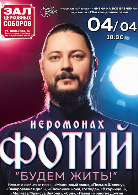 """Иеромонах Фотий. """"Будем жить"""""""
