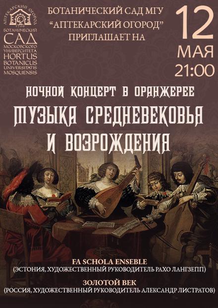 Музыка Средневековья и Возрождения