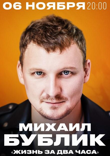 """Михаил Бублик. """"Жизнь за два часа"""""""
