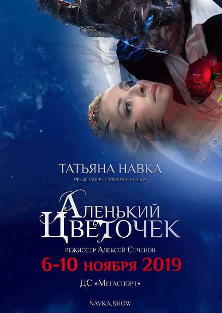 Мюзикл на льду Татьяны Навки «Аленький цветочек» (Москва)