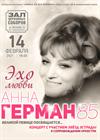"""Анна Герман. """"Эхо любви"""". К 85-летию певицы"""