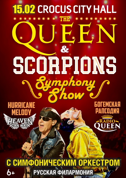 Queen & Scorpions Symphony Tribute Show. «Hurricane Melody» & «Богемская рапсодия»
