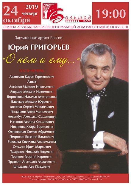 Юрий Григорьев «О нём и ему...»