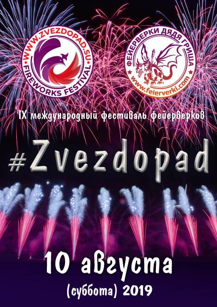 #Zvezdopad (Смоленск)