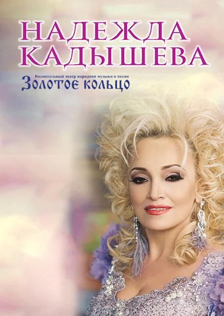 """Надежда Кадышева в программе """"Я желаю счастья"""""""