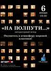 Литературный вечер «На полпути...»