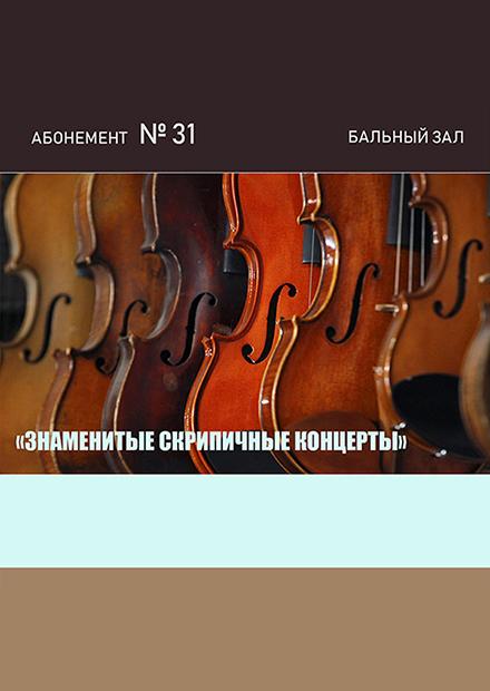 Моцарт. Шостакович
