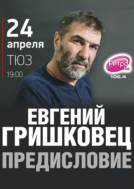 """Евгений Гришковец """"Предисловие"""""""