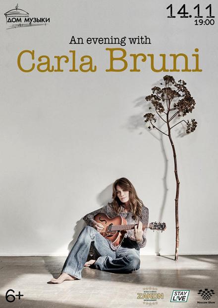 Carla Bruni (Карла Бруни)