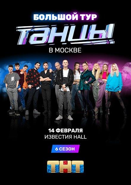 "Большой концерт шоу ""ТАНЦЫ. 6 сезон"""